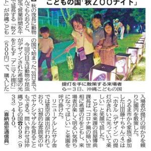琉球新報にて「沖縄こどもの国 秋ZOOナイト!」の記事が掲載!