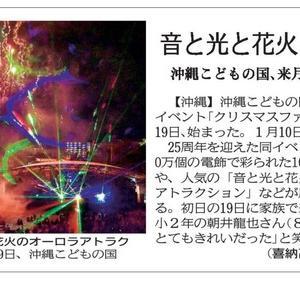 琉球新報にて「沖縄こどもの国 クリスマスファンタジー2020-2021!」の記事が掲載!