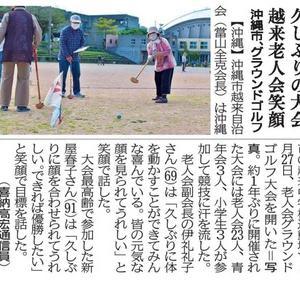 琉球新報にて「越来自治会老人会グランドゴルフ大会」の記事が掲載!