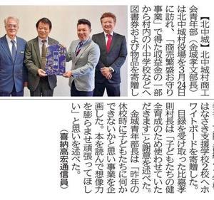 琉球新報にて「北中城商工会青年部が村内小中校へ図書券贈呈」の記事が掲載!