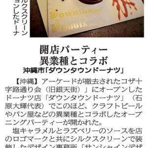 琉球新報にて「DOWNTOWN DONUTS オープニングパーティーでコラボ商品」の記事が掲載!