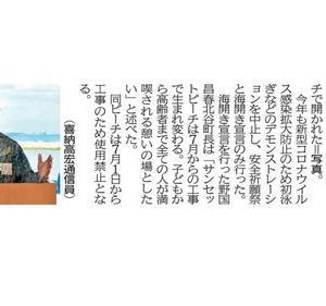 琉球新報にて「北谷公園サンセットビーチ海開き」の記事が掲載!