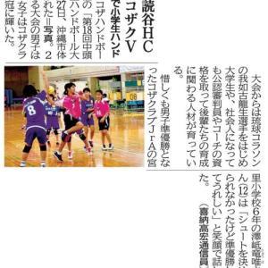 琉球新報にて「第18回中頭地区小学生ハンドボール大会」の記事が掲載!
