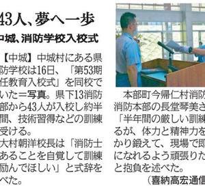 琉球新報にて「沖縄県消防学校 第53期初任教育入校式」の記事が掲載!