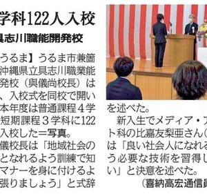 琉球新報にて「具志川職業能力開発校 令和3年度入校式」の記事が掲載!