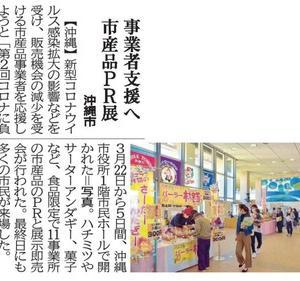 琉球新報にて「第2回コロナに負けるな!市産品PR展」の記事が掲載!