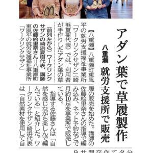 琉球新報にて「八重瀬町ワークリンクサザン事業所でアダン葉草履作り」の記事が掲載!