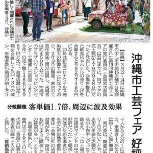 琉球新報にて「第19回沖縄市工芸フェアの経済効果 客単価1.7倍」の記事が掲載!