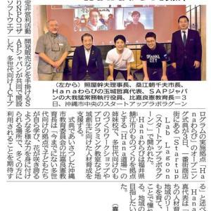 琉球新報にて「地元人材育成のHana わらび開所事業所」の記事が掲載!