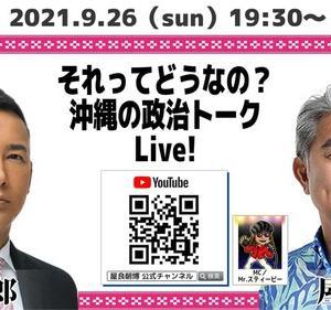 山本太郎さんが出演!それってどうなの?沖縄の政治トークLive Vol.5!