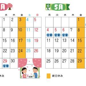 4月と5月の営業案内