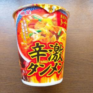 美味し過ぎるカップ麺とニット帽