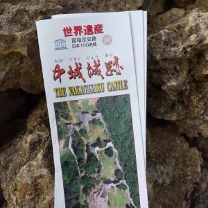世界遺産!!中城城跡