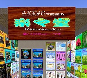 http://rakurakudo.blogspot.com/2019/11/blog-post_21.html