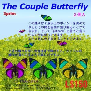 またまた蝶々の新製品のご紹介