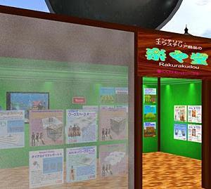元Yumiix Square (現PWAF) に楽々堂のお店が完成