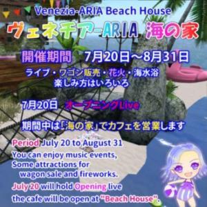 Yumix Prada でヴェネチア ARIA 海の家が開かれますよ!
