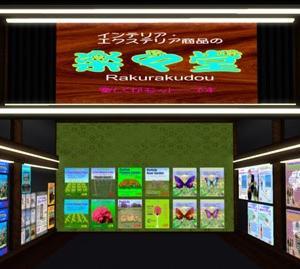 JAPAN SUPER MALL 店 がリニューアル