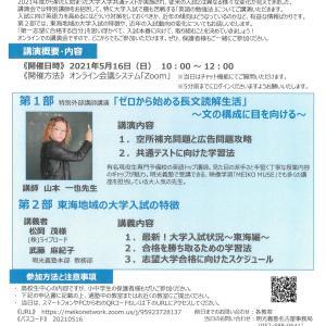 ☆無料☆誰でも参加できる!明光義塾オンライン特別講演会のご案内