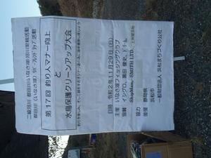 11月29日(日)都田ダム 釣り人マナー向上と水鳥保護クリーンアップ大会