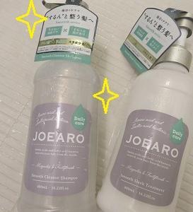 これ好き♪JOEARO(ジョアーロ) スムースクレンズシャンプー/スムーススリークトリートメント