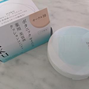 HAKU ボタニックサイエンス 薬用 美容液クッションコンパクト(医薬部外品)
