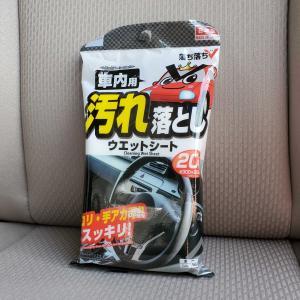 【日本製】ダイソーの車内用汚れ落としウェットシートが100円なのに良質!