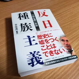あの『反日種族主義』を読んでみた。ある意味日本にとって危機かもしれない!?