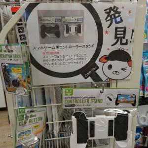 キャンドゥのコントローラースタンド(スマートフォン用)はとても便利!