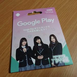 乃木坂46仕様のGoogle Playギフトカードを買った