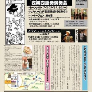 11/18&19☆ご案内