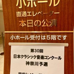 コンクール審査