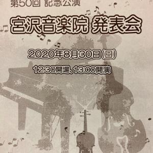 8/30☆ご案内