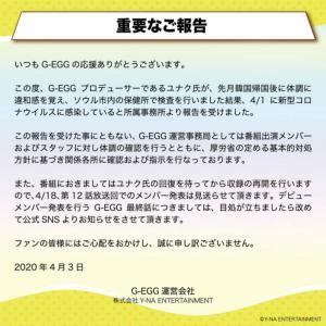 4/3 G-EGGのTwitter写真は~(G-EGG生のお父さんユナクがコロナ感染に…)