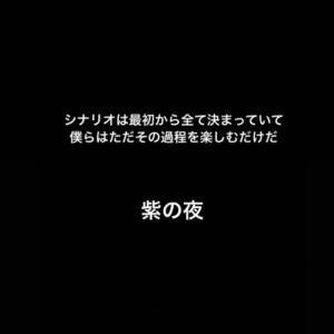 7/29 ソニのインスタストーリーズ写真は~ Vol.2