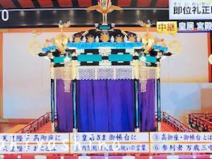 即位礼正殿の儀【パレードは11月10日】