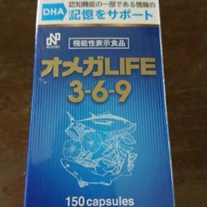 オメガライフ3-6-9