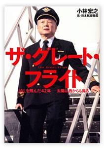 JALのグレートキャプテン小林キャプテンによるセミナーのご案内☆