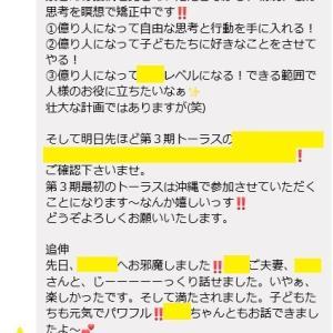 株レッスン生徒さんからメッセージが届きました!