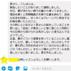 心眼育成塾、株レッスンの生徒さんからメッセージ!