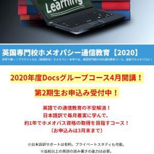 2020年度「ホメオパシー通信教育」4月からスタート!第2期生お申込み受付中