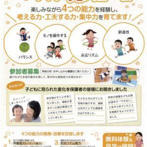 紫原小学校会場コオーディネーション運動教室開催日程