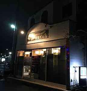 川越笠幡の「ほるでん」でホルモンを食いました。