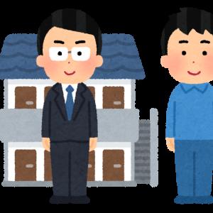 不動産売却時の税金の話④(3000万円特別控除①)