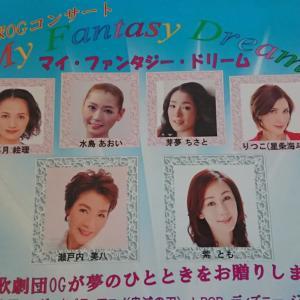 宝塚OGコンサートMy fantasy Dream
