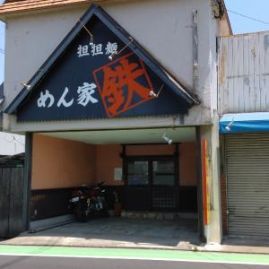 tetsu meets「麺や 鉄」