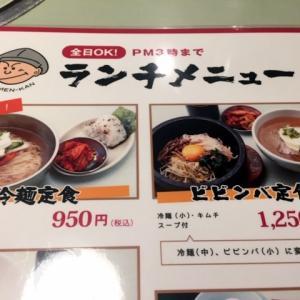 冷麺館で韓国冷麺&石焼ビビンバ 心斎橋ランチ