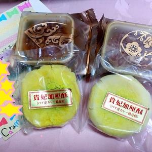 大阪のF様、月餅ありがとうございます。