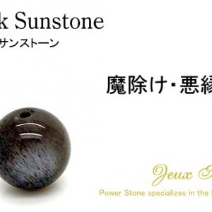 悪縁切り・魔除け 粒売り ブラックサンストーン 1石のみ 天然石パワーストーン