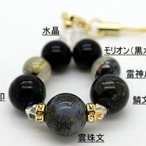 千葉県 H様 強力な魔除け、邪気祓い、開運のストラップ 天然石パワーストーン